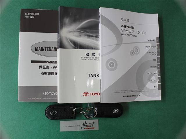 G-T 1年保証 ワンセグ メモリーナビ ミュージックプレイヤー接続可 バックカメラ 衝突被害軽減システム 両側電動スライド ワンオーナー 記録簿 アイドリングストップ(21枚目)