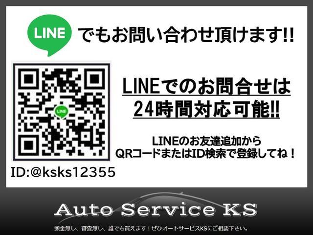 【LINE ID:ksks12355】LINEでもお問い合わせ可能です!LINEでのお問合せは24時間可能!お気軽にご相談ください♪
