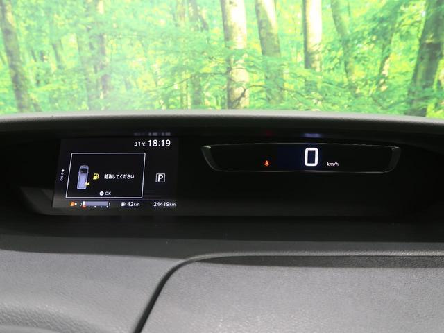 ハイウェイスター Vセレクション 純正9型ナビ フリップダウンモニター セーフティパックB/アラウンドビューモニター ハンズフリー両側電動ドア プロパイロット スマートルームミラー オートブレーキホールド パークアシスト LEDヘッド(23枚目)