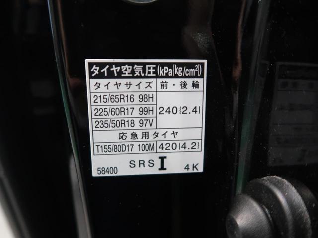 2.5Z Gエディション ムーンルーフ 純正11型ナビ 純正フリップダウンモニター 禁煙車 ウッドコンビ クルーズコントロール 電動バックドア 運転席ポジションメモリ 前後席パワーシート 前後個別再生 バックカメラ(33枚目)