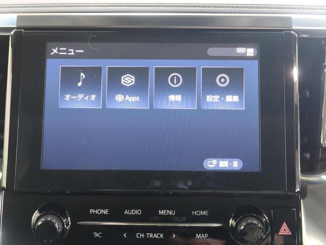 2.5S 登録済未使用車 ツインムーンルーフ 両側パワースライドドア 7人乗り 黒内装 ディスプレイオーディオ バックカメラ レーダークルーズコントロール セーフティセンス ステアリングリモコン(51枚目)