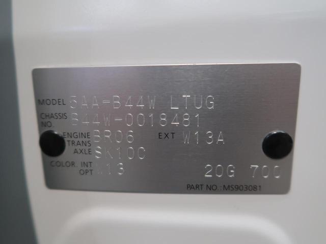 ハイウェイスター X プロパイロットエディション 純正ナビ 地デジTV アラウンドビュー インテリエマージェンシーブレーキ 車線逸脱警報 誤発進抑制 プロパイロット ハイビームアシスト 禁煙車 LEDヘッド 純正アルミ Bluetooth接続 ETC(53枚目)