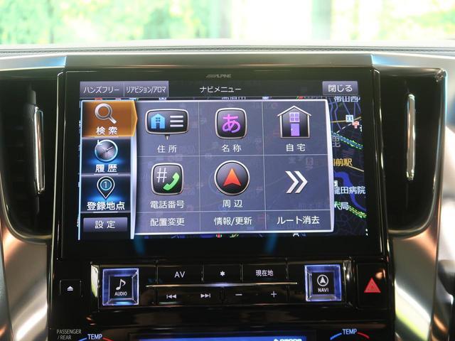 2.5Z Aエディション アルパイン11型ナビ 12.8型フリップダウンモニター セーフティセンス レーダークルーズ 両側電動スライドドア 禁煙車 リアオートエアコン バックカメラ Bluetooth ビルトインETC(41枚目)