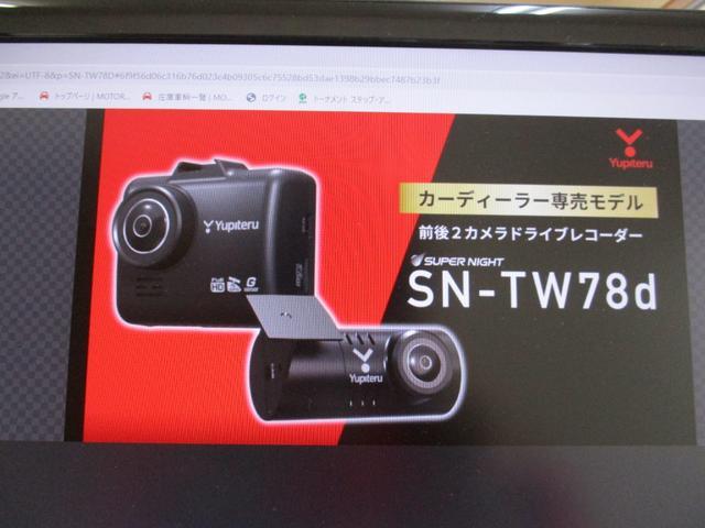 今大人気のユピテル2カメラで前後記録ドライブレコーダーをプレゼントしちゃいます!事故時の位置・日時・速度情報など! 煽り運転にもバッチリ後ろも取って証拠として使えます!  取り付け工賃も無料です!