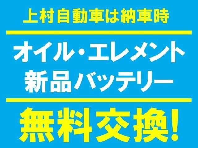 エレメント・エレメント・新品バッテリ-無料納車時