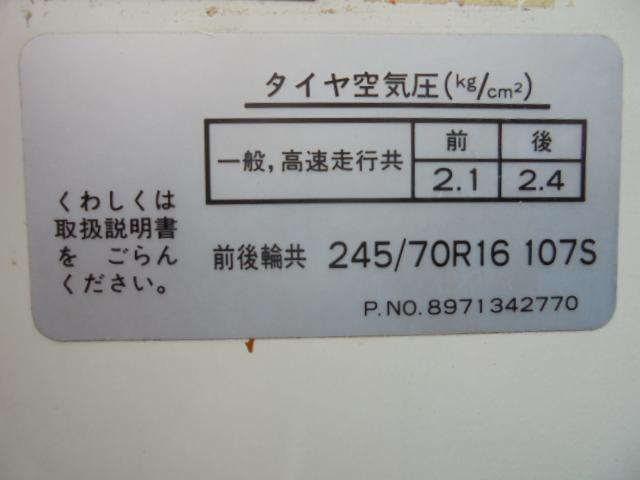 プレジール ロング 4WD キーレス タイミングベルト交換済(32枚目)