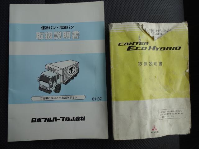 三菱ふそう キャンターエコハイブリッド 3.0t 冷凍冷蔵車 ハイブリッドディーゼル