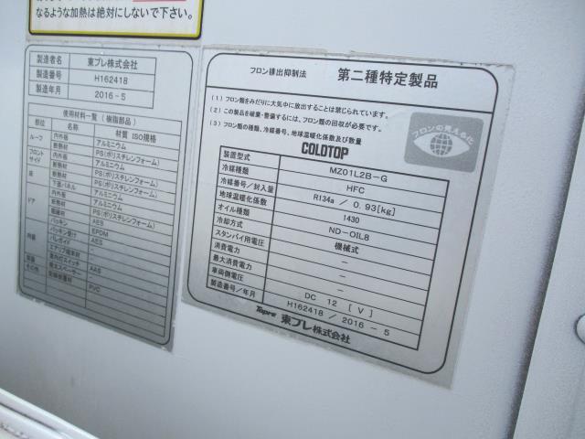 -22℃冷蔵冷凍車 東プレ冷凍機搭載 1WAY(15枚目)