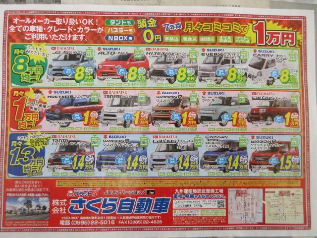 「スズキ」「クロスビー」「SUV・クロカン」「宮崎県」の中古車69
