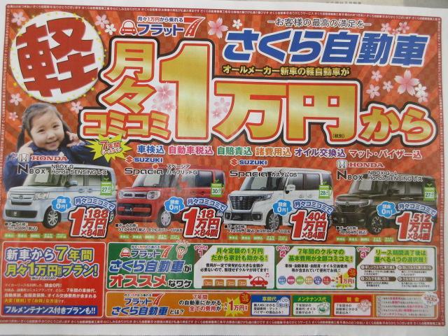 「スズキ」「クロスビー」「SUV・クロカン」「宮崎県」の中古車70