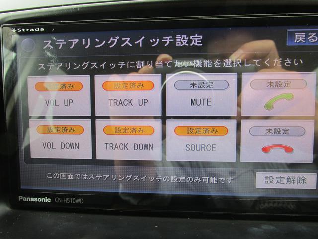 ナビにてステアリングスイッチを連動させております。お手元でソース切り替え、選曲、音量調節が可能です。
