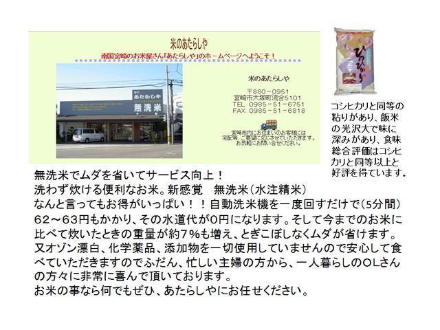 今、宮崎で話題のお米「無洗米」をプレゼントします。ムダを省いてサービス向上!洗わず炊ける便利なお米。新感覚 無洗米(水注精米)忙しい主婦の方から、一人暮らしのOLさんの方々に非常に好評です。