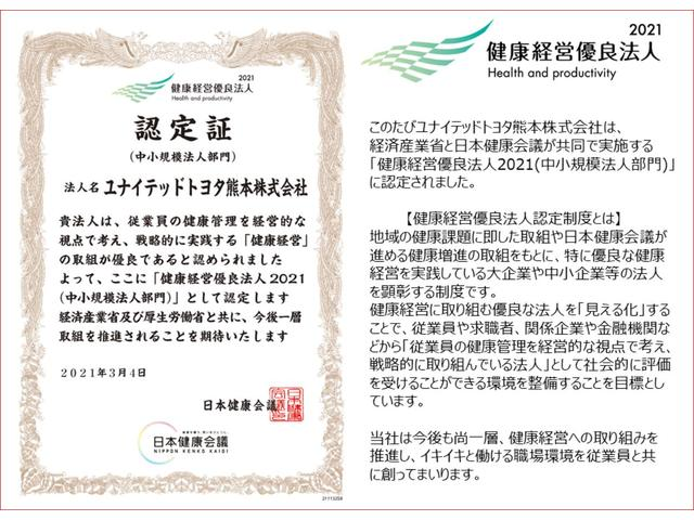 ユナイテッドトヨタ熊本株式会社は『健康経営有料法人2021』に認定されました☆