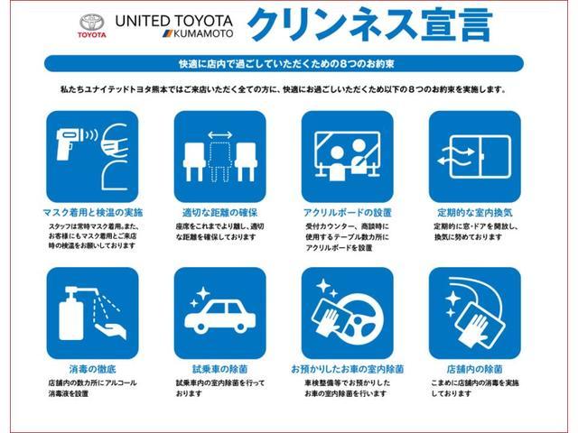 ユナイテッドトヨタ熊本ではご来店いただく全ての方に、快適にお過ごしいただくため以下の8つのお約束を実施します。