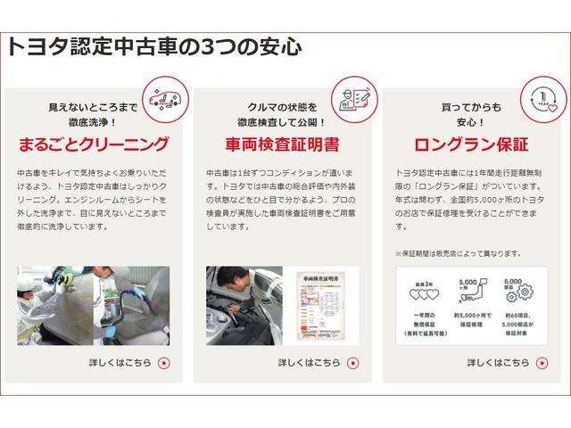 トヨタ認定中古車の魅力 トヨタならではの『3つの安心』をセットにした トヨタ販売店の中古車ブランドです。 2020年4月1日スタート!