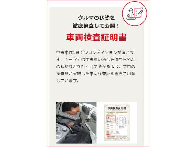 中古車は1台ずつコンディションが違います。トヨタでは中古車の総合評価や内外装の状態などをひと目で分かるよう、プロの検査員が実施した車両検査証明書をご用意しています。
