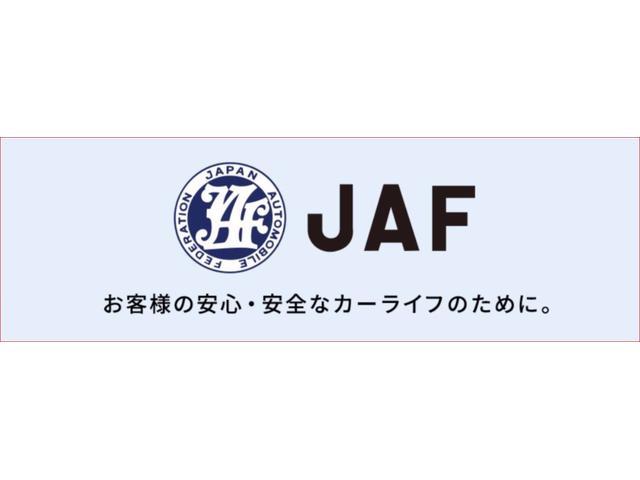 お客様の安心・安全なカーライフのために。 安心と充実のロードサービスを提供するJAFについての情報をご案内致します。