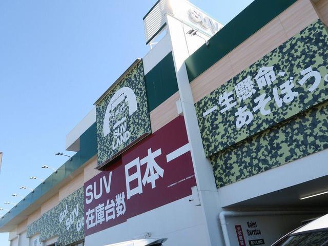 ☆2020年元旦リニューアルオープン☆SUV在庫台数日本一SUV LAND県内初上陸
