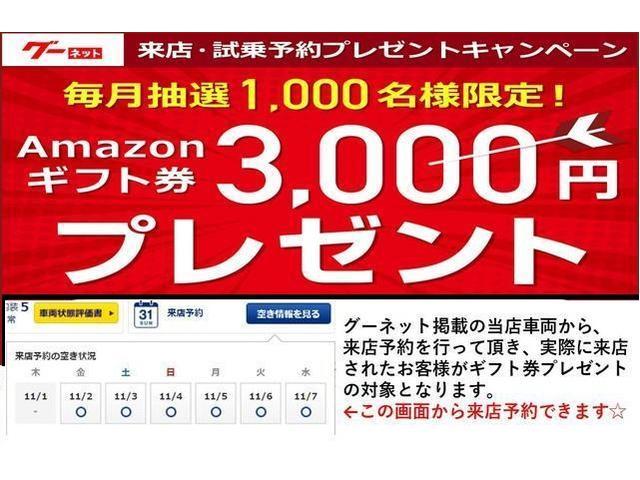 オンライン予約キャンペーン毎月先着1000名様に!!毎月先着1000名様にAmazonギフト券が当たります!