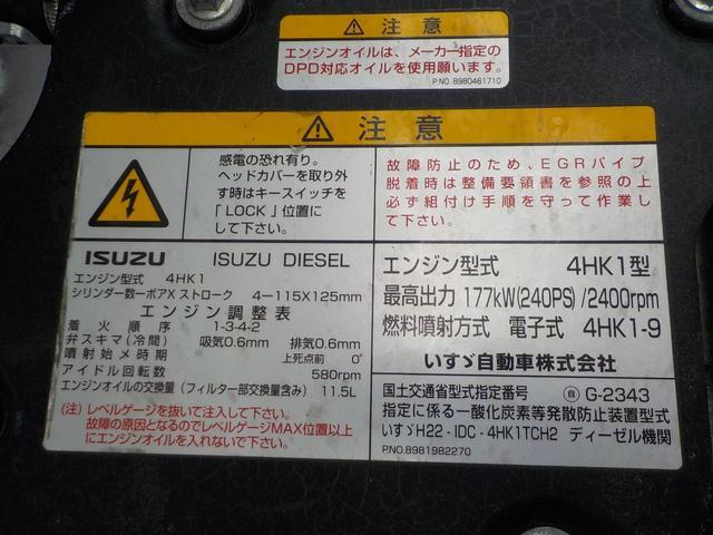増トン冷凍中温 標準幅スタンバイ付(13枚目)