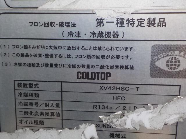 増トン冷凍中温 標準幅スタンバイ付(31枚目)