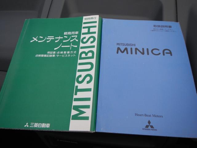 「三菱」「ミニカ」「軽自動車」「熊本県」の中古車17