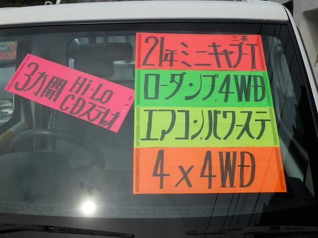 ローダンプ 5速MT 4WD AC PS HI・LOW切替(6枚目)