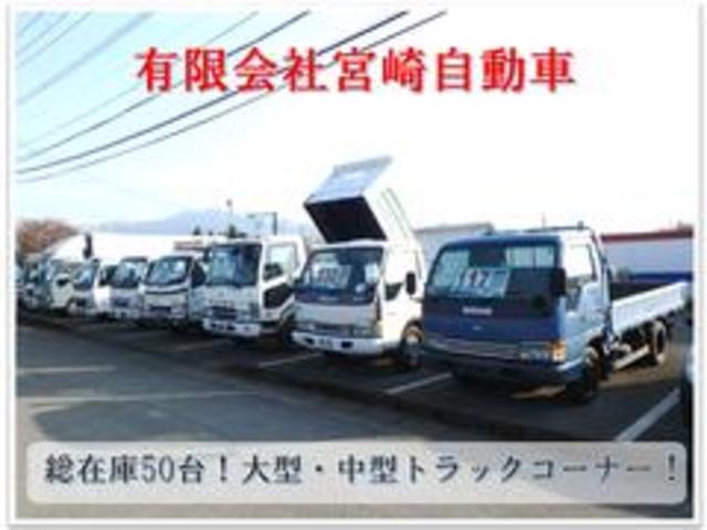 「日産」「アトラストラック」「トラック」「熊本県」の中古車43