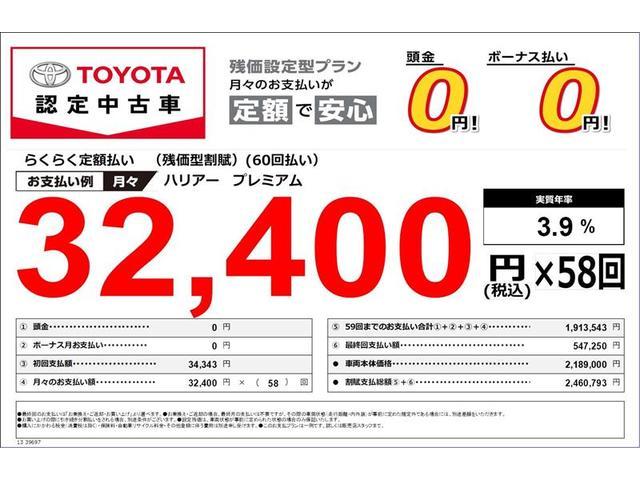「トヨタ」「ハリアー」「SUV・クロカン」「熊本県」の中古車2