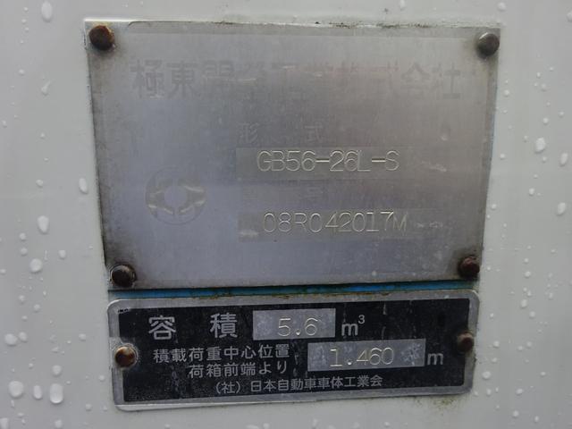 2.76t 塵芥車 プレスパッカー車 5.6m3 極東(16枚目)