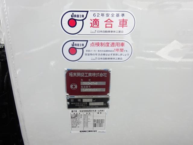1.75t 塵芥車 プレスパッカー 極東 8.2m3(26枚目)
