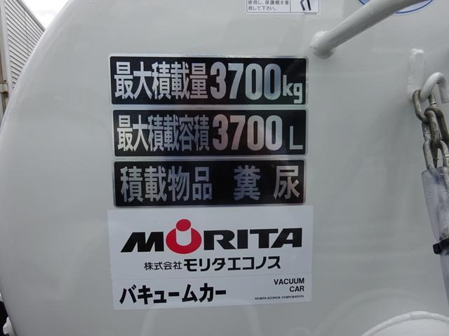 3.7t バキュームカー 衛生車 オートマ モリタエコノス(10枚目)