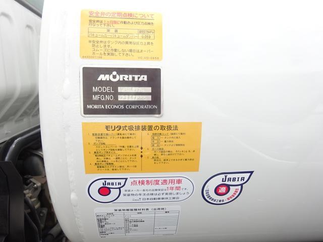 3.7t バキュームカー 衛生車 オートマ モリタエコノス(21枚目)