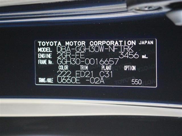 3.5ZA フルセグ メモリーナビ DVD再生 後席モニター バックカメラ 衝突被害軽減システム 両側電動スライド LEDヘッドランプ 乗車定員7人 3列シート ワンオーナー 記録簿(19枚目)