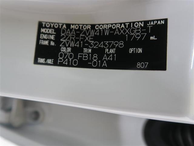 Gツーリングセレクション フルセグ HDDナビ DVD再生 バックカメラ ETC LEDヘッドランプ(20枚目)