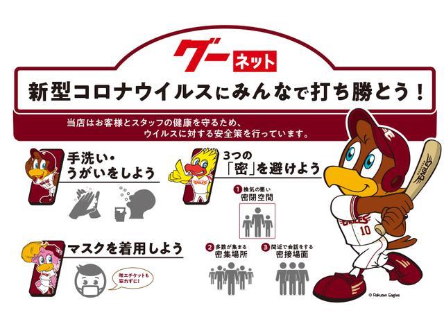 新型コロナウイルス対策実施中!【手洗い・うがい】【マスクの着用】【3密回避】当店ではお客様とスタッフの健康を守るため、ウイルスに対する安全対策を行っております。