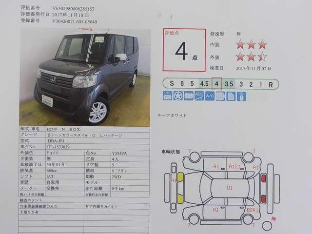 ホンダ N BOX 2トーンカラースタイル G・Lパッケージ ナビ