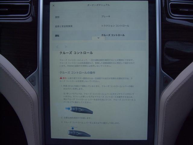 「テスラ」「テスラ モデルS」「セダン」「福島県」の中古車31