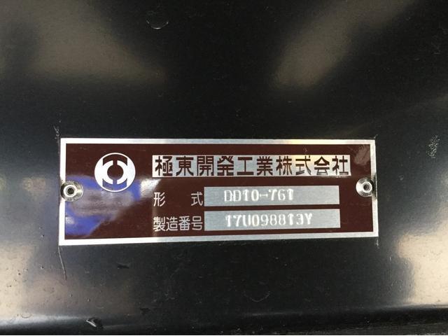 極東ダンプ クイック自動シート(8枚目)
