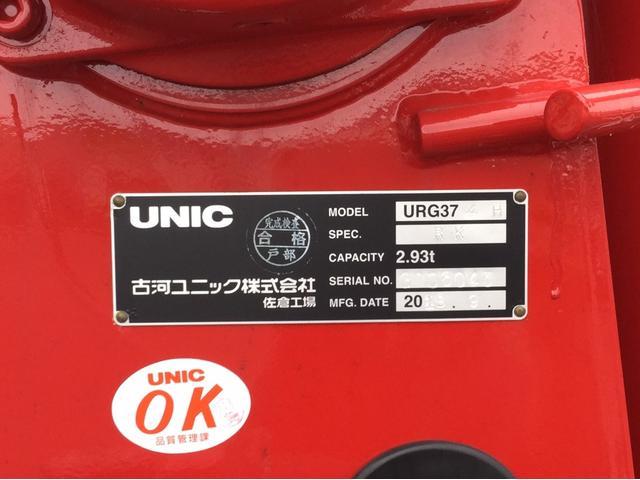ユニック4段 2.93t URG374HRK(8枚目)