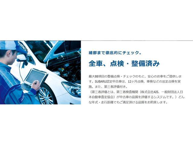 弊社では、最大88項目の点検整備のもと安心の中古車をご提供します。