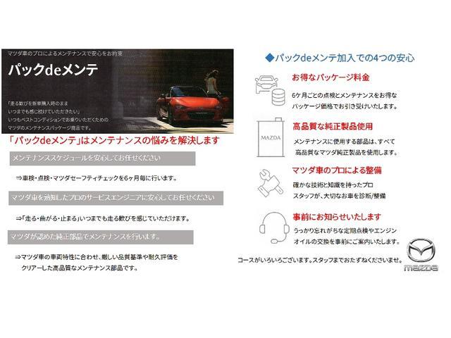 XD Lパッケージ AWD アドバンスド・スマート・シティ・ブレーキ・サポート マツダ・レーダー・クルーズ・コントロール 車速逸脱警報システム 360°ビュー・モニター AT誤発進抑制制御(前後進)(30枚目)
