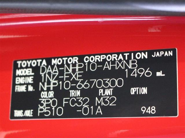 S ワンセグ メモリーナビ ミュージックプレイヤー接続可 バックカメラ 衝突被害軽減システム ETC ワンオーナー 記録簿(17枚目)