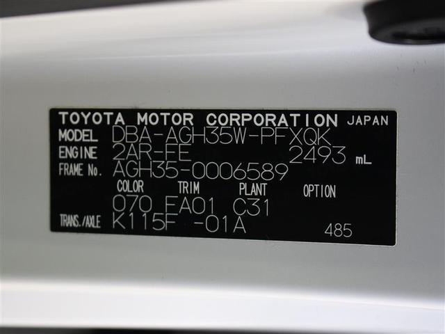 2.5G 4WD フルセグ メモリーナビ DVD再生 バックカメラ ETC 両側電動スライド LEDヘッドランプ 乗車定員7人 3列シート ワンオーナー アイドリングストップ(17枚目)