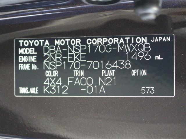 G 両側パワースライドドア CDチューナー スマートキー 3列シート(16枚目)