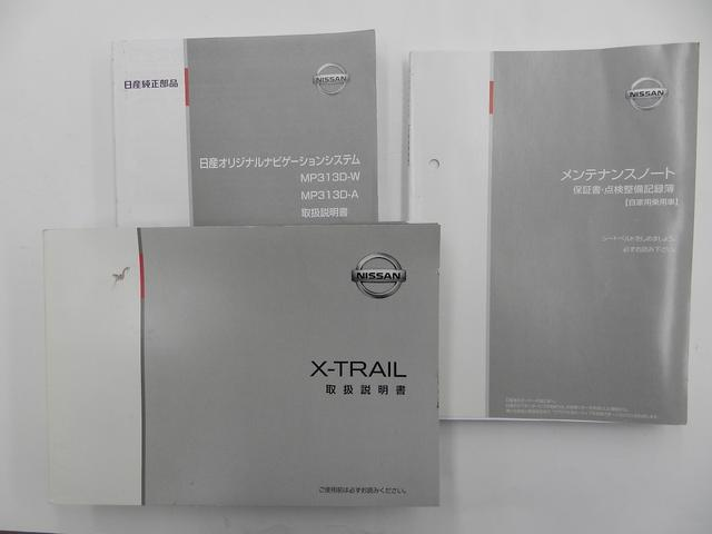 20X 切替4WD ワンオーナー 純正ナビ フルセグTV(20枚目)