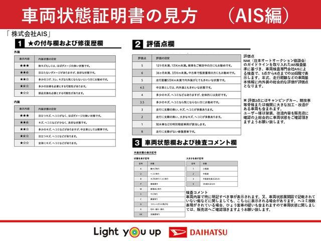 G スカイフィールトップ 15インチアルミホイール LEDヘッドライト・LEDフォグランプ シートヒーター 本革巻ステアリングホイール スマートアシスト 6SRSエアバック 電動パーキングブレーキ(70枚目)
