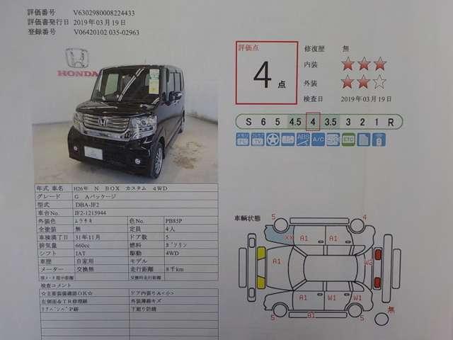 G・Aパッケージ ETC メモリーナビ(20枚目)