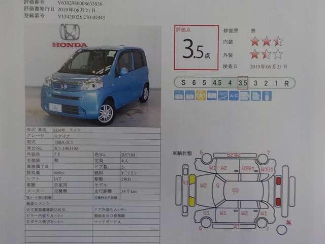 車両品質証明書