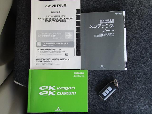 「三菱」「eKワゴン」「コンパクトカー」「福島県」の中古車58